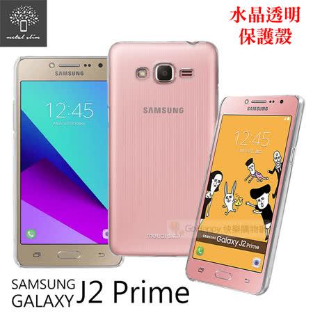 Metal-Slim Samsung Galaxy J2 Prime 高抗刮硬式背殼 水晶透明保護殼