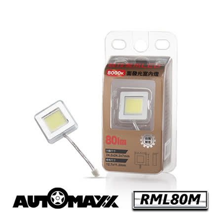 AutoMaxx   RML80M 『亮白光』面發光LED車燈/小燈 [ 示寬燈/停車燈/倒車燈/車內燈/牌照燈可用 ]