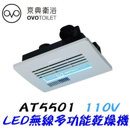 京典衛浴OVO- AT-5501 浴室LED無線多能暖房乾燥機 110V