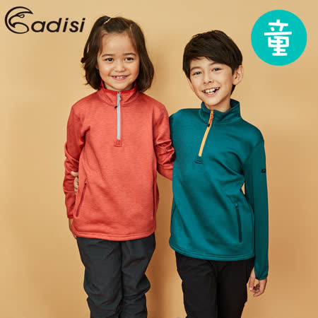 ADISI 童抗靜電超彈蓄熱半門襟保暖上衣AL1821060 (120-150) / 城市綠洲 (刷毛、快乾、保暖)