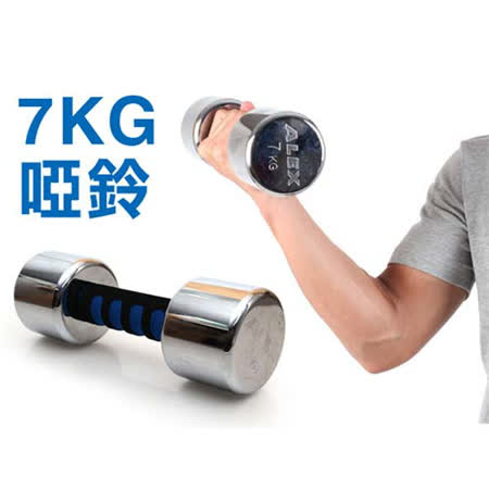 ALEX 7KG 新型電鍍啞鈴-健身 有氧 重訓 依賣場 F