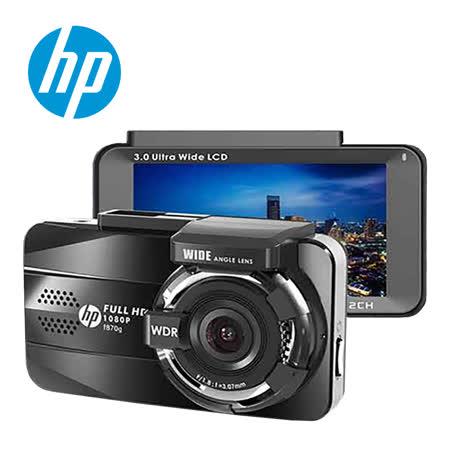 HP f870g惠普高畫質行車記錄器內建GPS軌跡紀錄_高畫質