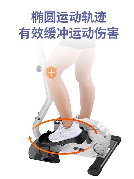 踏步機家用健身器材小型室內減肥靜音迷你橢圓機跑步太空漫步機