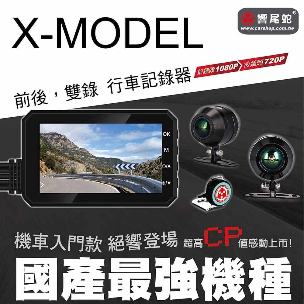 響尾蛇 X1  送16G記憶卡 機車/重機 SONY 鏡頭 前後雙錄行車記錄器 前1080P 後720P1