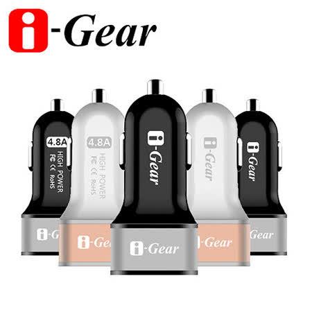 i-Gear 4.8A大電流 雙USB車用充電器
