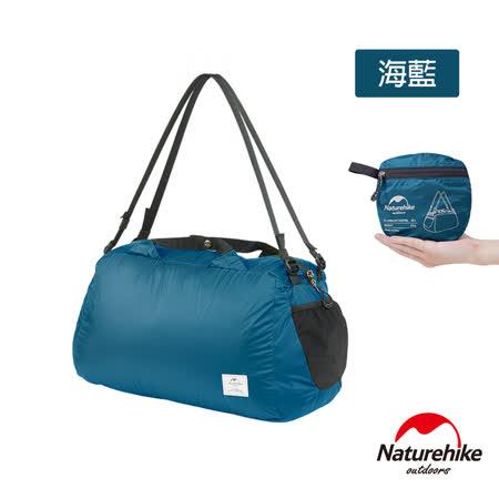 Naturehike 32L云騫輕巧便攜防潑水耐磨折疊旅行手提包 肩背包 海藍