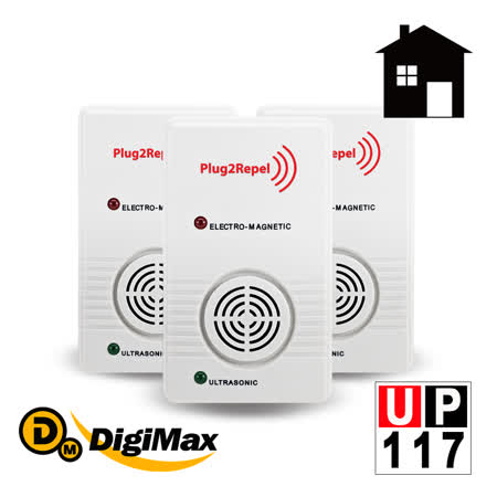 Digimax★UP-117*3  家庭號三入組超音波驅鼠器 [ 單台有效空間35坪 ] [ 三台合計有效空間105坪 ] [ 適合多空間多隔間使用 ] [ 人畜無害 ]