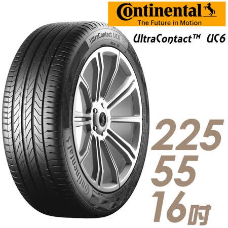 【Continental 馬牌】UltraContact UC6 舒適操控輪胎_單入組_225/55/16(UC6)