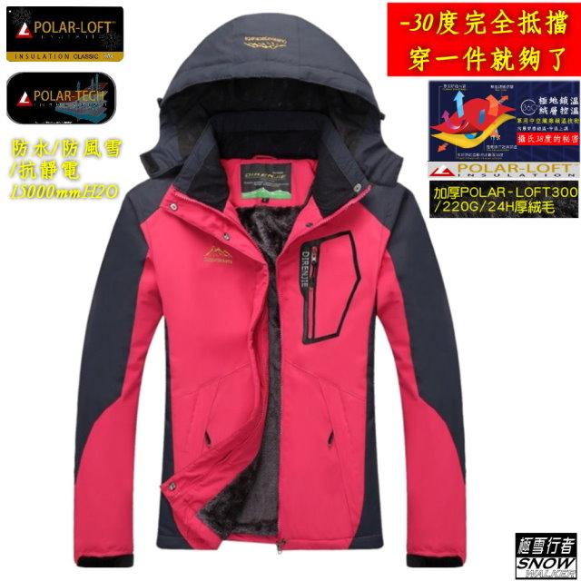 [極雪行者]特種防水風雪polar-tech(15000mm)抗污抗靜電Polar加厚絨毛衝鋒衣SW-58A/女/玫紅