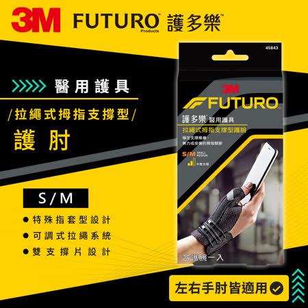 3M FUTURO 拉繩式拇指支撐型護腕(S-M) 兩入組