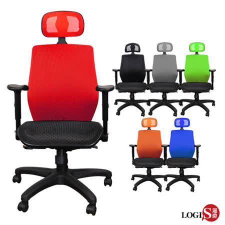 邏爵 LOGIS 鎧甲頭枕雙網坐墊扶手椅 辦公椅 電腦椅 761