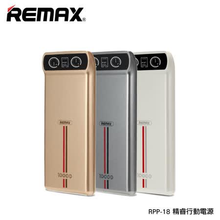 《Remax》精睿行動電源 10000mAh