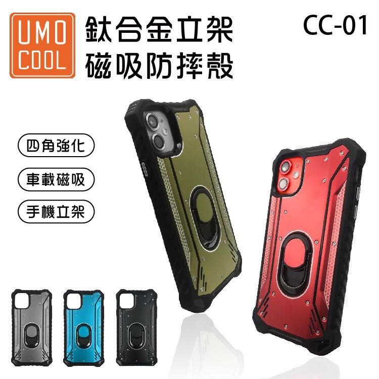 鈦合金立架磁吸防摔殼 適用iPhone 11 / iPhone 11 Pro / 11 Pro max 優膜庫