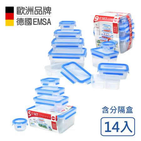 【德國EMSA】專利上蓋無縫3D保鮮盒德國原裝進口-PP材質(保固30年)超值14件組