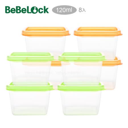 BeBeLock吸蓋式儲存盒(4個/120ml)x2組