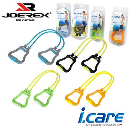 《購犀利》日本品牌【JOEREX】艾可兒多功能雙管塑身健美器/雙管拉力器/兩管式擴胸器