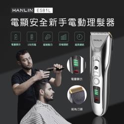 HANLIN-ES81L -新手數位USB電動理髮器 (USB充電)