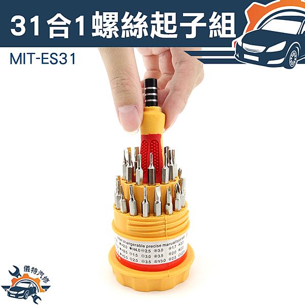 《儀特汽修》工廠網購平台 螺絲起子組31合1套組 防滑手柄 30種起子頭  攜帶方便 鉻釩鋼MIT-ES31