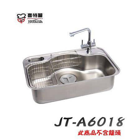 喜特麗 JT-A6018 不鏽鋼水槽