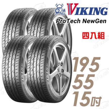 【維京】PTNG 濕地操控輪胎_送專業安裝_四入組_195/55/15 85V(PTNG)