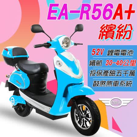 (客約)【e路通】EA-R56A+ 繽紛 52V鋰電 500W 極亮大燈 電動車 (電動自行車)