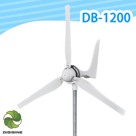 Digisine★DB-1200 專業級水平式1200W風力發電機 [ 48V適用 ] [ 符合CE、FCC規範 ]
