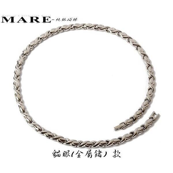 【MARE-純鈦項鍊】系列:貓眼 (金屬鍺) 款