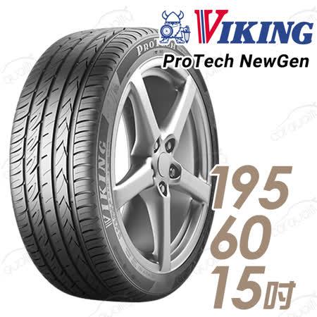 【維京】PTNG 濕地操控輪胎_送專業安裝_單入組_195/60/15 88V(PTNG)