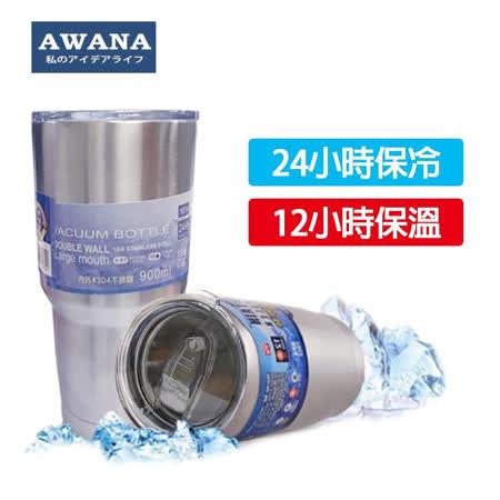 【AWANA】不鏽鋼#304冰凍杯(900ml)