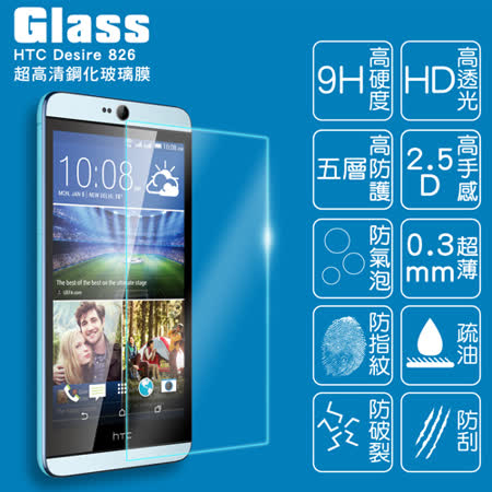 【GLASS】9H鋼化玻璃保護貼(適用HTC Desire 826 )