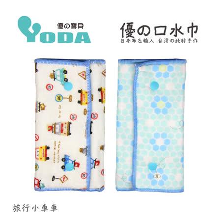 YoDa 優の氣墊口水巾-旅行小車車