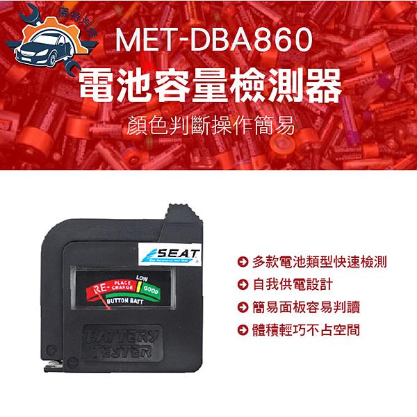 《儀特汽修》MET-DBA860電量測試器 充電電池檢驗保養 放電測試 阻抗測試器 4號電池 鋰電池