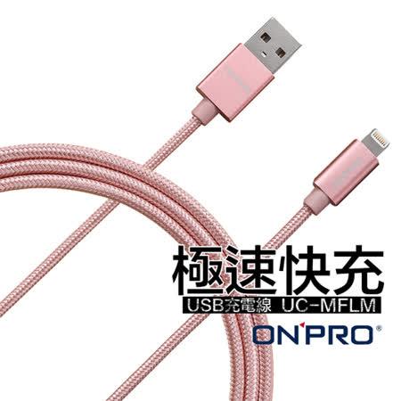 【ONPRO】UC-MFIM 金屬質感 Lightning USB 2米 充電傳輸線 (玫瑰金)
