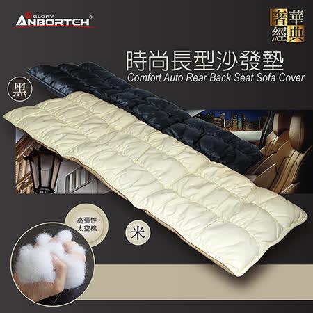 【安伯特】經典奢華系列-時尚長型沙發墊 高科技太空棉 透氣 耐磨