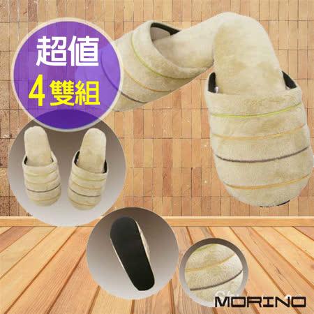 【MORINO摩力諾】舒柔絨毛室內拖鞋(超值4雙組)