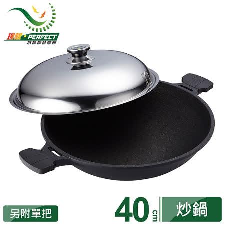 《PERFECT‧理想》日式黑金鋼炒鍋-40cm附蓋側耳(附單把)