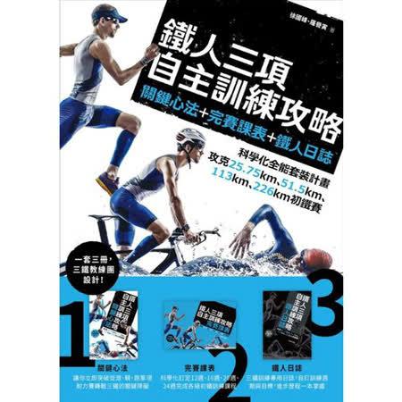 鐵人三項自主訓練攻略:關鍵心法+完賽課表+鐵人日誌,科學化全能套裝計畫,完克25.75km、51.5km、113km、226km初鐵賽