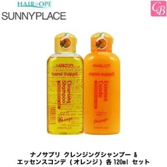 サニープレイス ナノサプリ クレンジングシャンプー & エッセンスコンデ (オレンジ) 各120ml セット  《サロン専売品 トリートメント