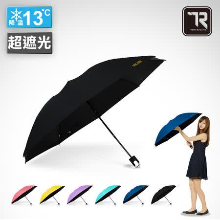 【TDN】收的妙 抗UV降溫黑膠反向折傘B7488-紳士黑