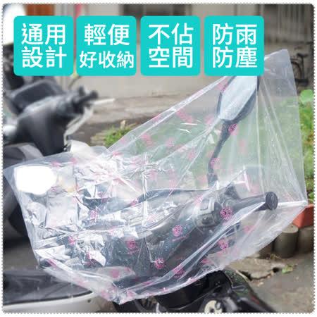 百貨通 機車龍頭防水套(三入組)