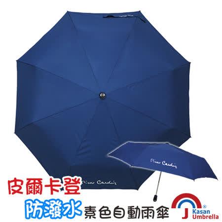 [皮爾卡登] 防潑水素色自動雨傘-藍色
