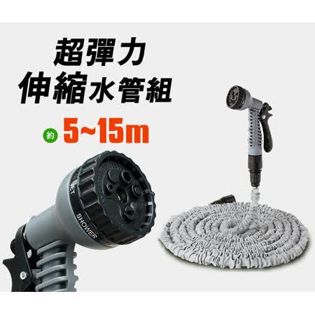 【百貨通】超彈力伸縮水管組(15米)