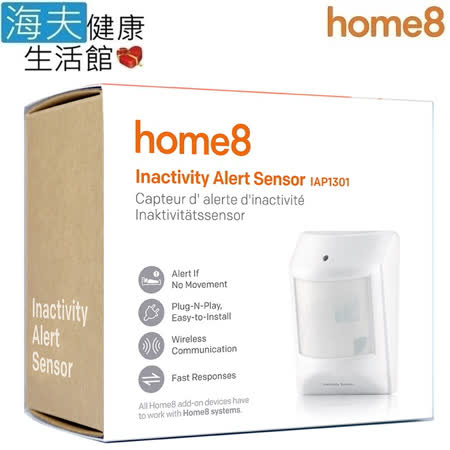 【海夫建康】晴鋒 home8 智慧家庭 長者看護 PIR 無活動感測器(IAP1301)