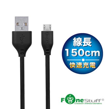 Fonestuff Micro USB 黑色傳輸線-(1.5M) FSM150C