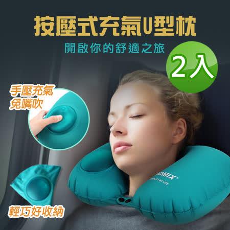 【PS Mall】ROMIX按壓式充氣u型枕 旅行摺疊收納頸枕_2入 (J263)