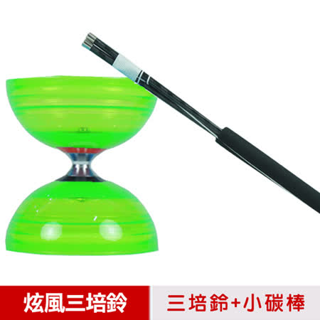 【三鈴SUNDIA】台灣製造-炫風長軸三培鈴扯鈴(附31cm小碳棍、扯鈴專用繩)綠色