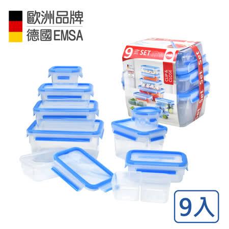 【德國EMSA】專利上蓋無縫3D保鮮盒德國原裝進口-PP材質(保固30年)-超值9件組