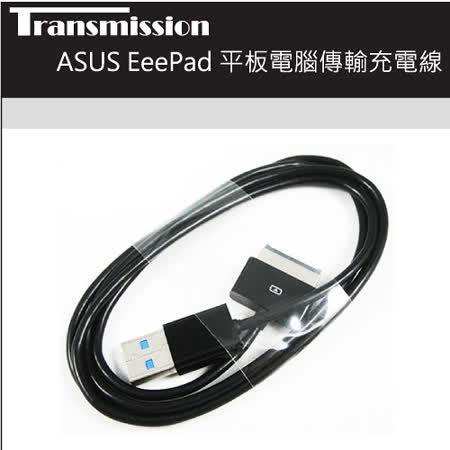Transmission ASUS EeePad 平板電腦傳輸充電線