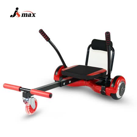 JSmax酷炫迷你卡丁車 通用6~10吋【配件商品】