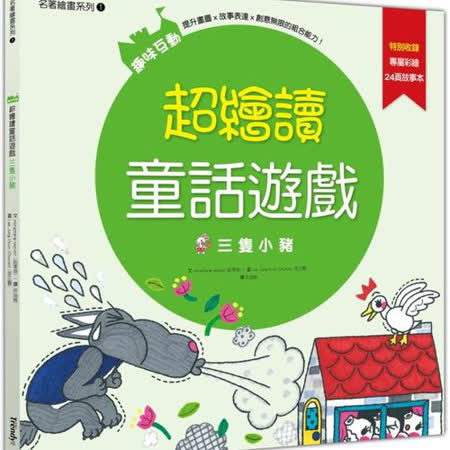超繪讀童話遊戲:三隻小豬